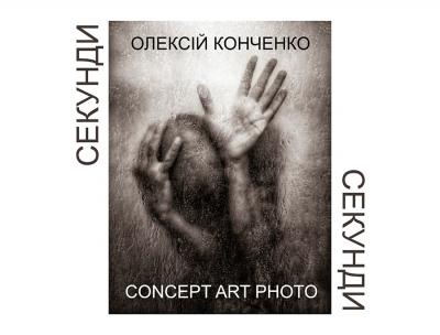 Фотопроект «СЕКУНДИ»