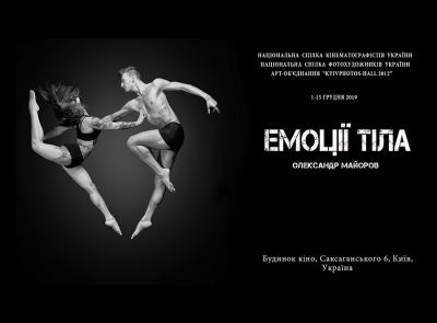 Фотопроект «ЕМОЦІЇ ТІЛА»