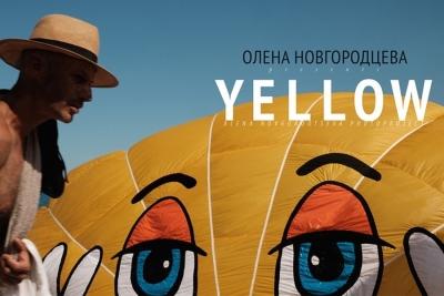 «YELLOW» - фотовиставка Олени Новгородцевої