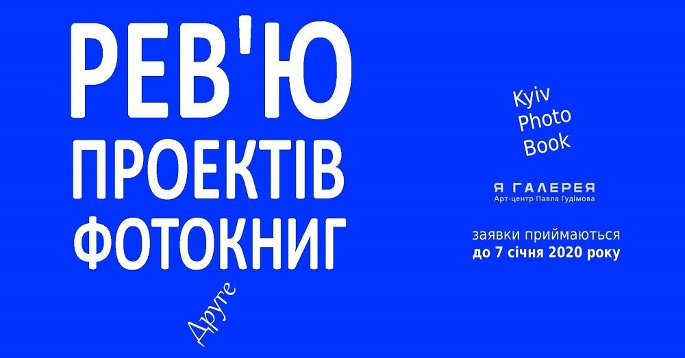 Друге рев'ю проектів фотокниг від фестивалю Kyiv Photo Book