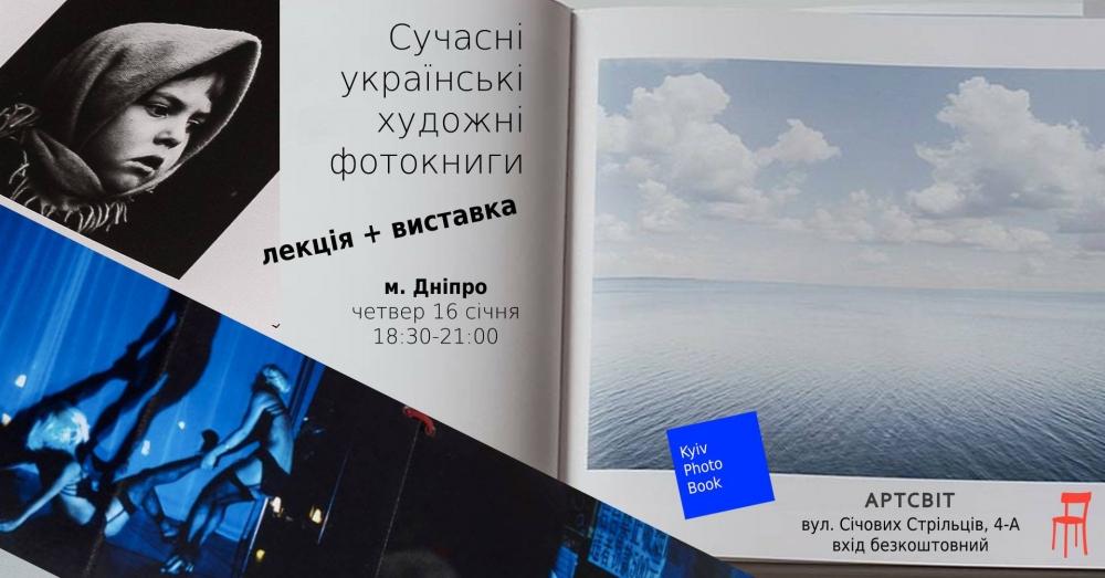 Сучасні українські художні фотокниги / фотоальбоми