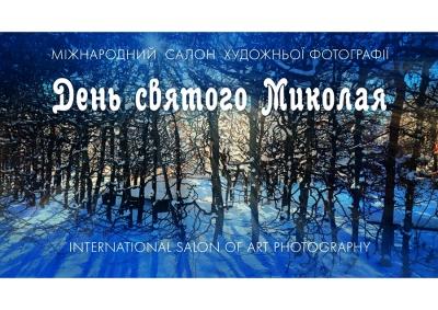 Салон художньої фотографії «ДЕНЬ СВЯТОГО МИКОЛАЯ 2019»