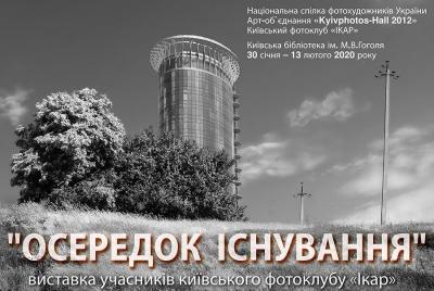 «ОСЕРЕДОК ІСНУВАННЯ» - фотовиставка авторів Київського фотоклубу «Ікар»
