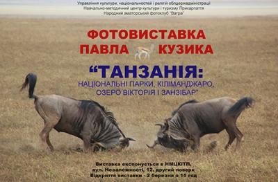 Танзанія - фотовиставка Павла Кузика