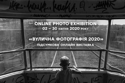 Фотовиставка «ВУЛИЧНА ФОТОГРАФІЯ 2020»