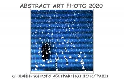 Онлайн фотоконкурс «ABSTRACT ART PHOTO 2020»