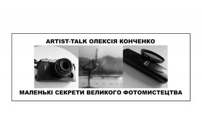 Artist-talk Олексія Конченко