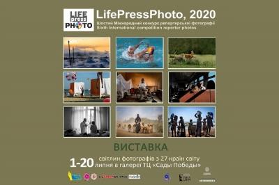 Фотовиставка LifePressPhoto 2020