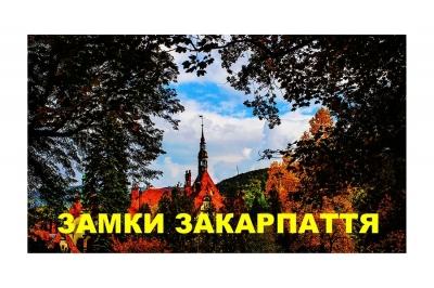 Фотопленер «ЗАМКИ ЗАКАРПАТТЯ 2020»