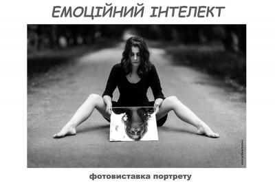 Фотовиставка «ЕМОЦІЙНИЙ ІНТЕЛЕКТ»