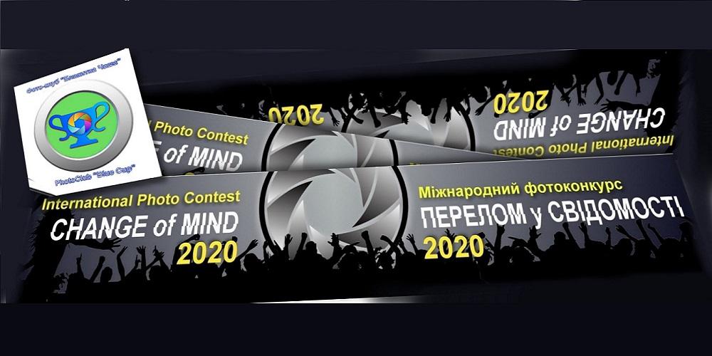 Фотоконкурс «ПЕРЕЛОМ В СОЗНАНИИ / 2020»