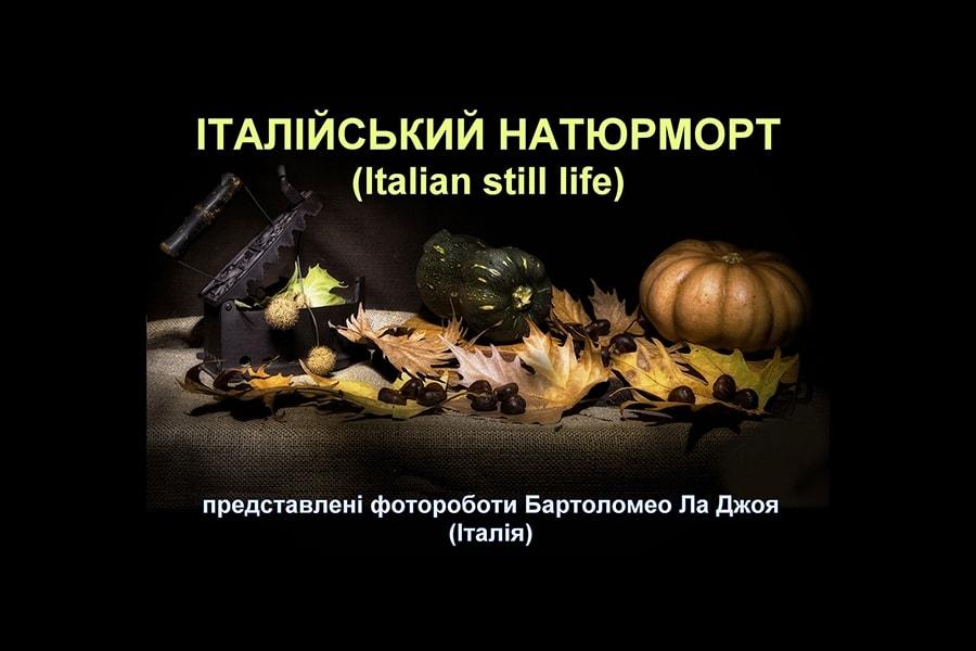 Фотовиставка «IТАЛІЙСЬКИЙ НАТЮРМОРТ»
