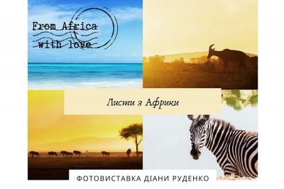 Фотовиставка «ЛИСТИ з АФРИКИ»