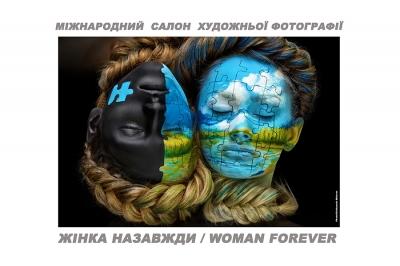Міжнародний фотосалон «Жінка назавжди 2021»