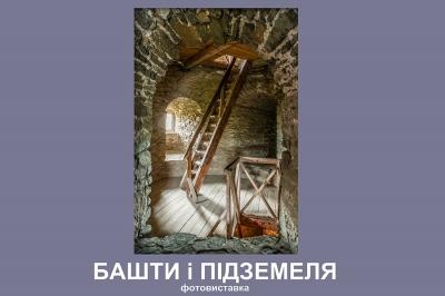 Фотопроєкт «Башти і підземелля»