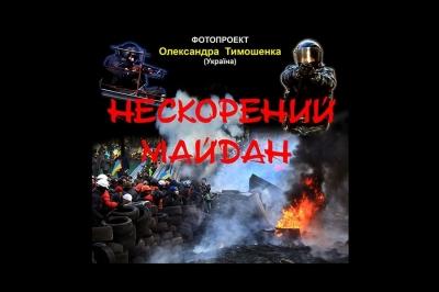 Фотопроєкт «НЕСКОРЕНИЙ МАЙДАН»