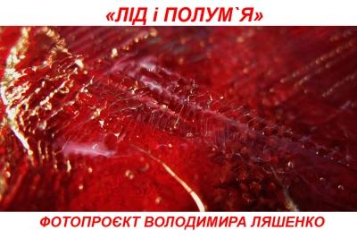 Фотопроєкт «ЛІД і ПОЛУМ`Я»