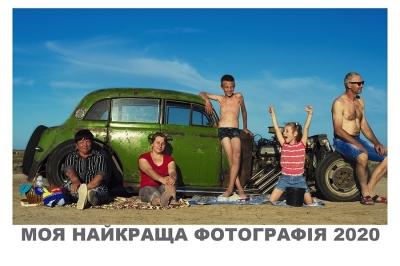 VI фотоконкурс «Моя найкраща фотографія»