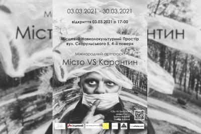 Міжнародний мистецький фотопроєкт «Місто VS Карантин»