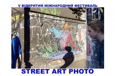 V Міжнародний фестиваль «STREET ART PHOTO»