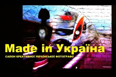«MADE IN УКРАЇНА» салон креативної української фотографії