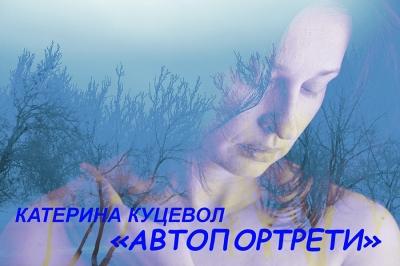 «Автопортрети» - фотопроект Катерини Куцевол