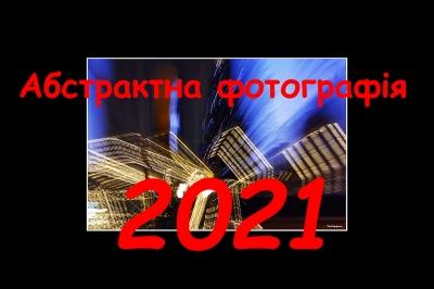V ВІДКРИТИЙ НАЦІОНАЛЬНИЙ КОНКУРС АБСТРАКТНОЇ ФОТОГРАФІЇ 2021