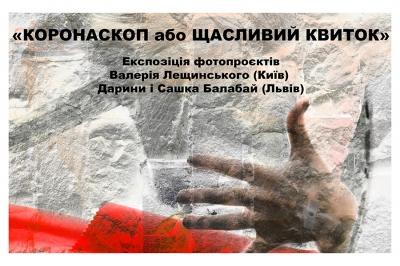 Фотовиставка «КОРОНАСКОП або ЩАСЛИВИЙ КВИТОК»
