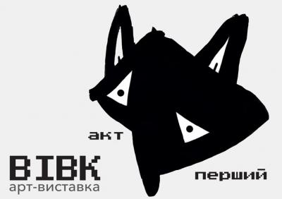 VIVK. Акт перший • арт виставка