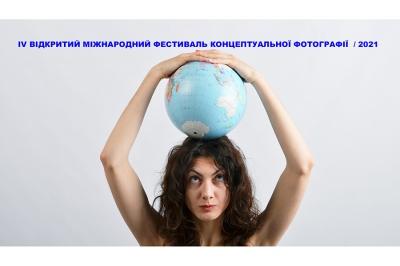 IV ФЕСТИВАЛЬ КОНЦЕПТУАЛЬНОЇ ФОТОГРАФІЇ 2021