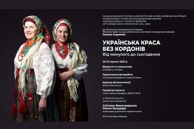 Фотовиставка «УКРАЇНСЬКА КРАСА БЕЗ КОРДОНІВ»