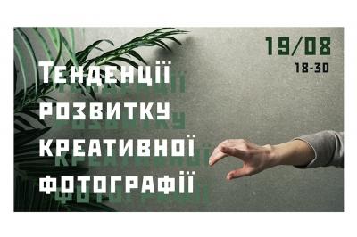 Artist-talk на тему «ТЕНДЕНЦІЇ РОЗВИТКУ КРЕАТИВНОЇ ФОТОГРАФІЇ»