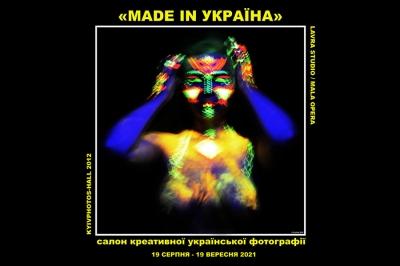 «MADE IN УКРАЇНА» - салон креативної фотографії