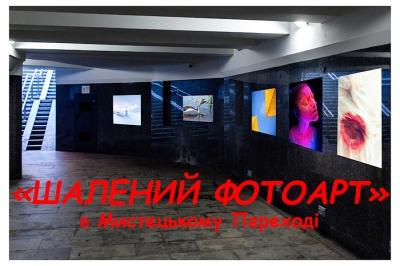 Виставка «ШАЛЕНИЙ ФОТОАРТ» Київ 2021
