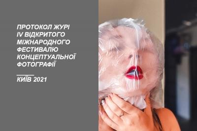 Підсумки IV ФЕСТИВАЛЮ КОНЦЕПТУАЛЬНОЇ ФОТОГРАФІЇ 2021