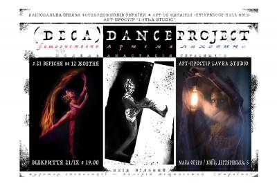 «DECA DANCE» - фотопроєкт Артема Ляховича