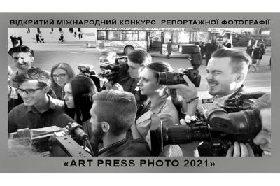 «ART PRESS PHOTO 2021» - конкурс репортажної фотографії