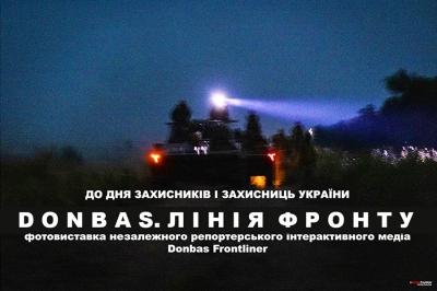 Фотовиставка «Donbas. Лінія фронту»