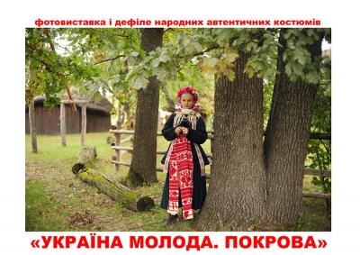Фотовиставка «УКРАЇНА МОЛОДА. ПОКРОВА»