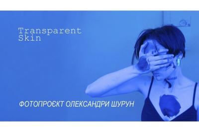 Фотопроєкт «TRANSPARENT SKIN»