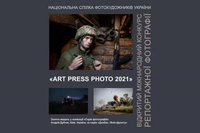 Результати «ART PRESS PHOTO 2021»